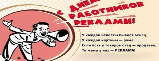 ДЕНЬ РЕКЛАМЩИКА