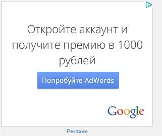 Банер гугл 2