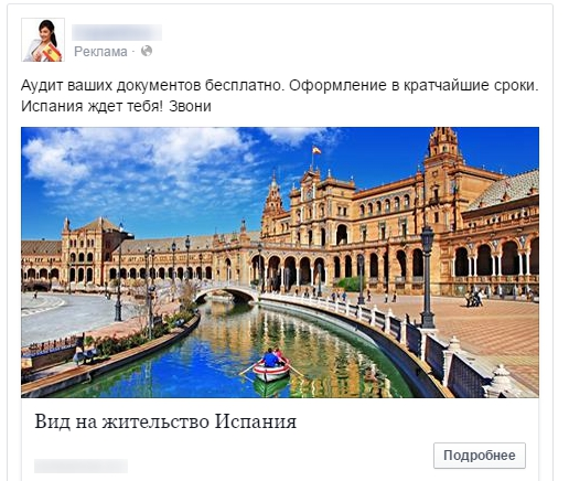 Объявление FB