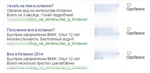 объвления гугл