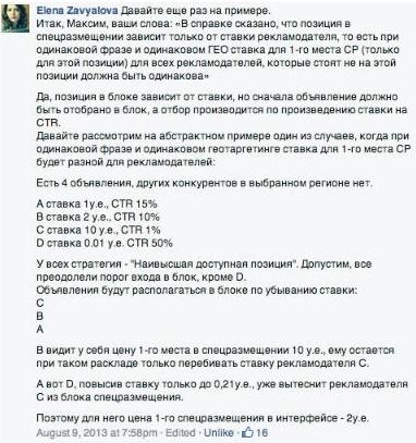 Ответ представителя Яндекс