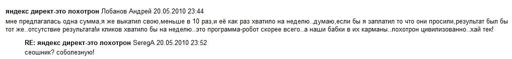 Яндекс Директ лохотрон