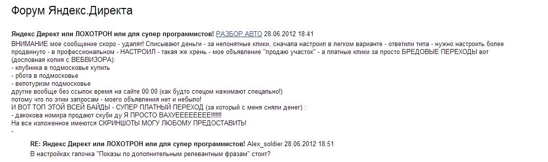Яндекс лохотрон