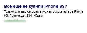 Ретаргетинг объявление IPhone 6