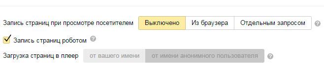 Вебвизор-настройка-1