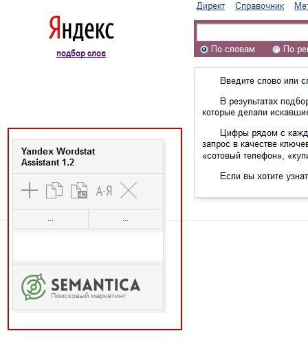 Плагин-Yandex-Assistent-2