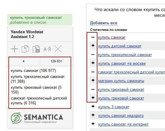 Плагин-Yandex-Assistent-4