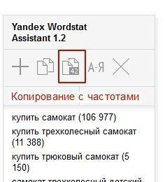 Плагин-Yandex-Assistent-9