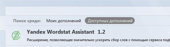 Плагин-Yandex-Assistent