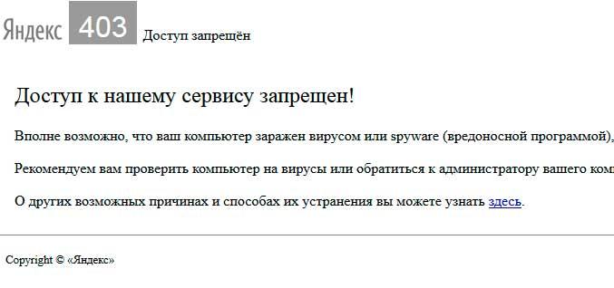 Доступ-запрещен-к-вордстату