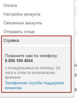 Справка-Adwords