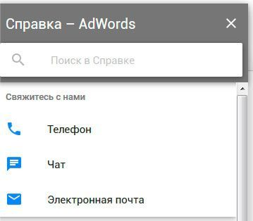 Чат-Adwords