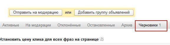Черновик-объявления