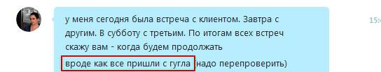 Светлана-пример-1