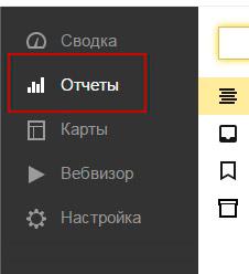 кнопка-отчетов