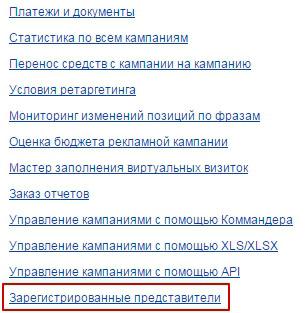 ссылка-зарегистрированные-представители