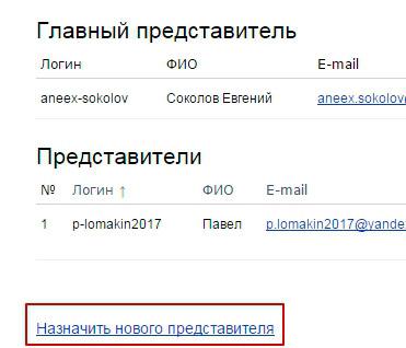 ссылка-назначить-нового-представителя
