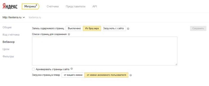 Вебвизор из браузера