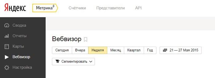 Вебвизор 2