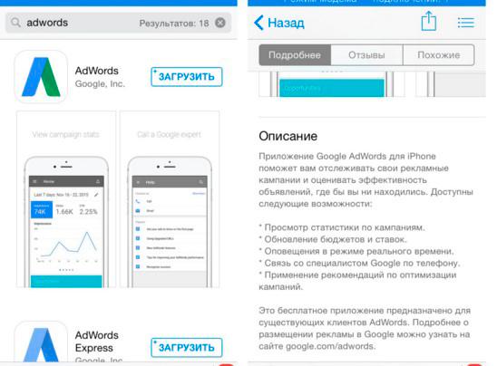 Adwords-для-iOS